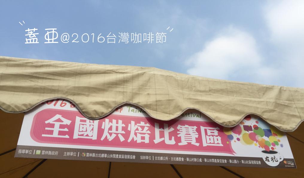 ☕2016台灣咖啡節烘豆競賽☕