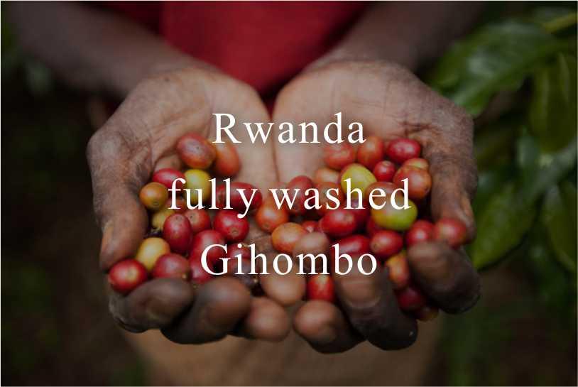 [熟豆]盧安達/Gihombo處理場/水洗